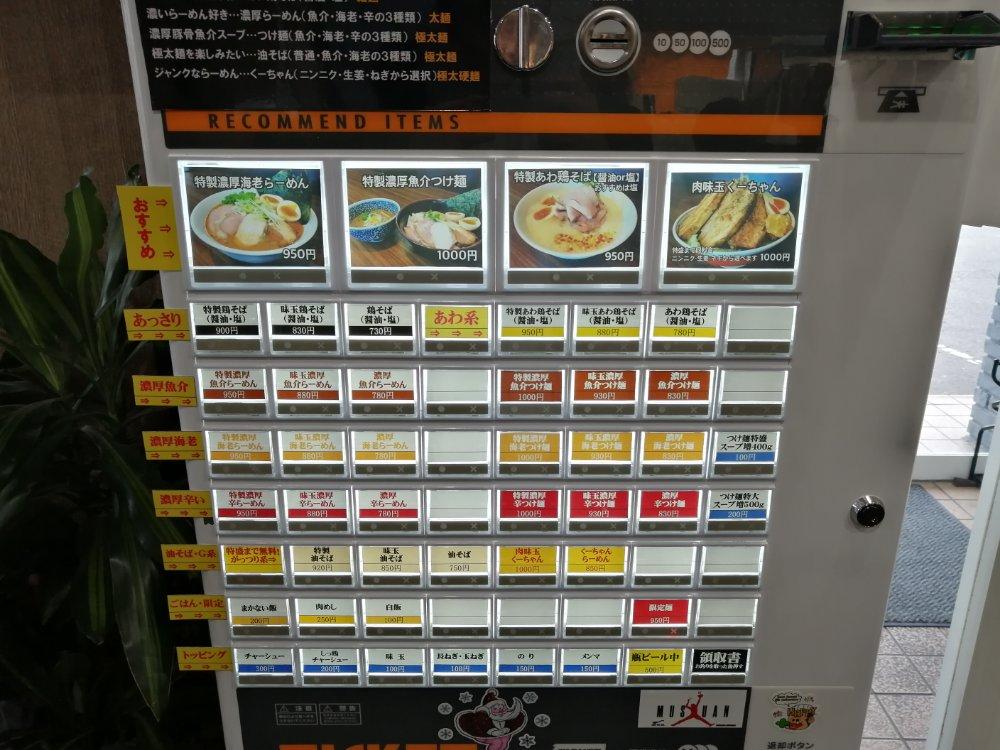 自家製麺くまがいの食券機