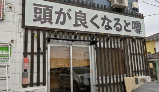 【新店情報】東勝山に「頭が良くなると噂」という店名のラーメン屋さんがオープン予定