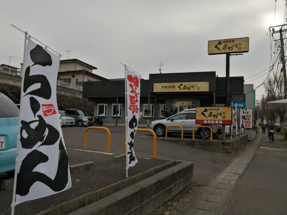 自家製麺くまがいの駐車場
