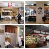 仙台空港の食事処