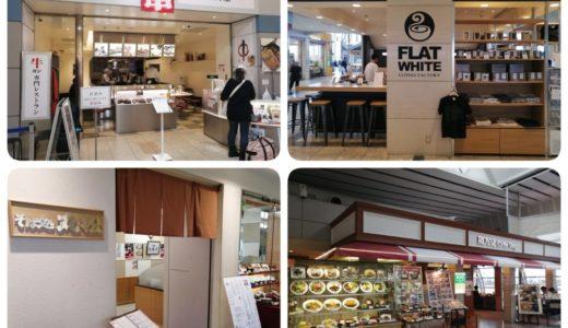 仙台空港の食事処とレストラン一覧