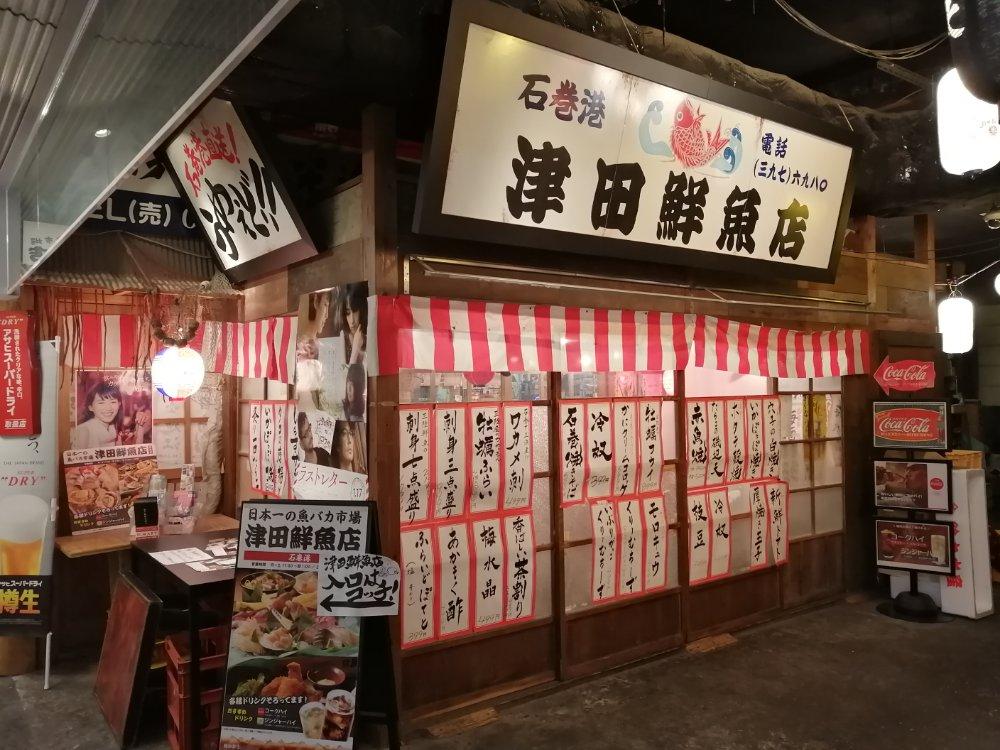 国分町の石巻港津田鮮魚店