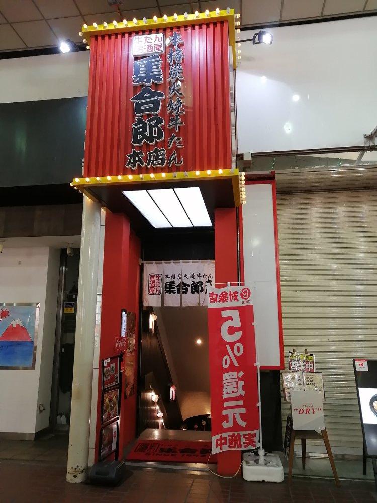 仙台牛タン居酒屋 集合郎 一番町 本店