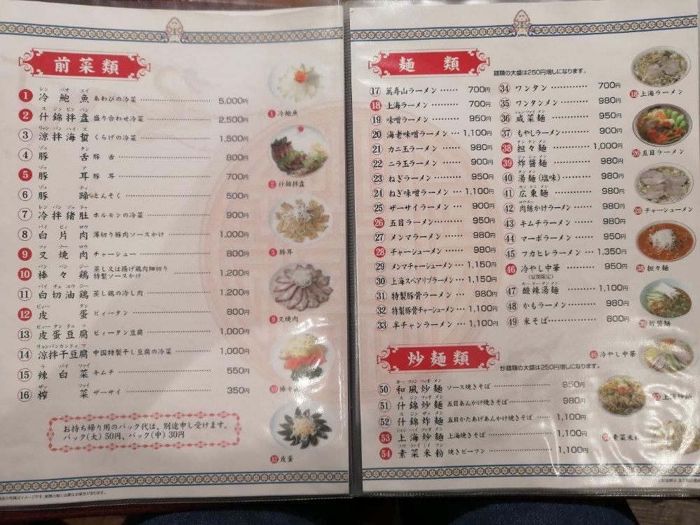 成龍萬寿山 上海ラーメン 本店のメニュー
