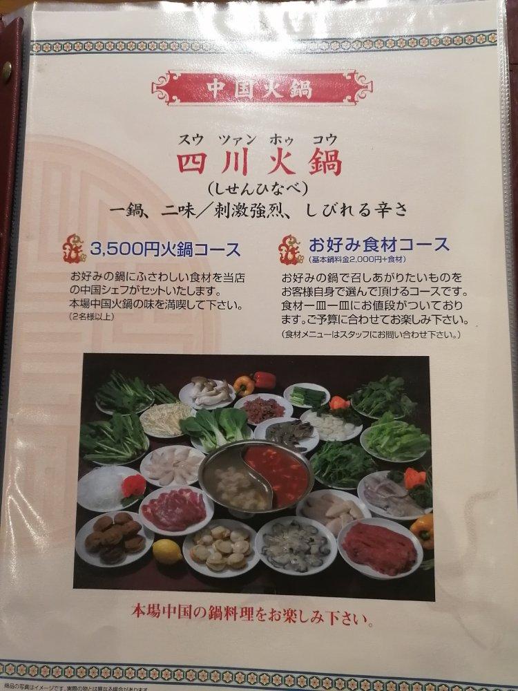 成龍萬寿山の四川火鍋