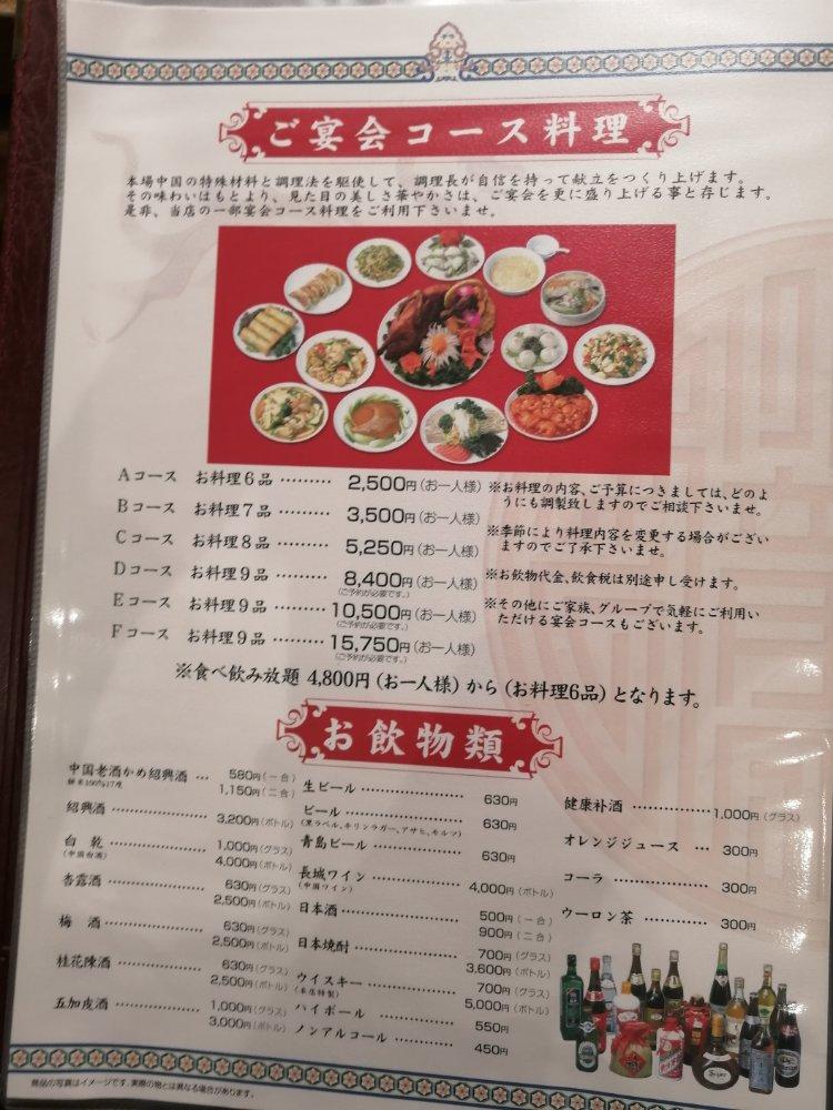 成龍萬寿山の宴会コース