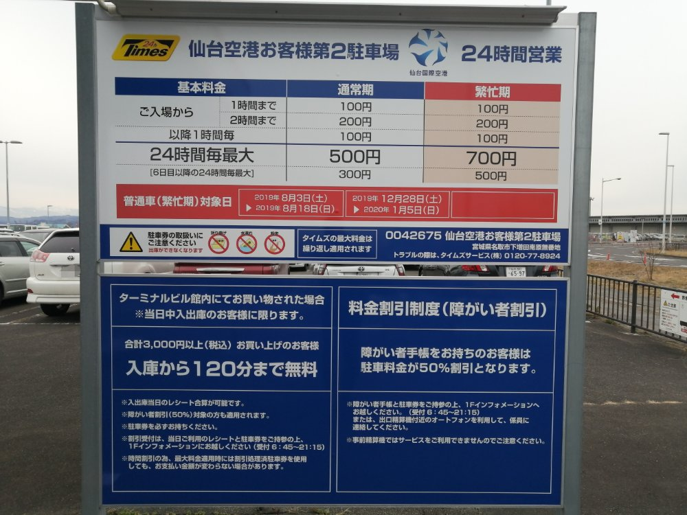 仙台空港お客様第二駐車場料金表