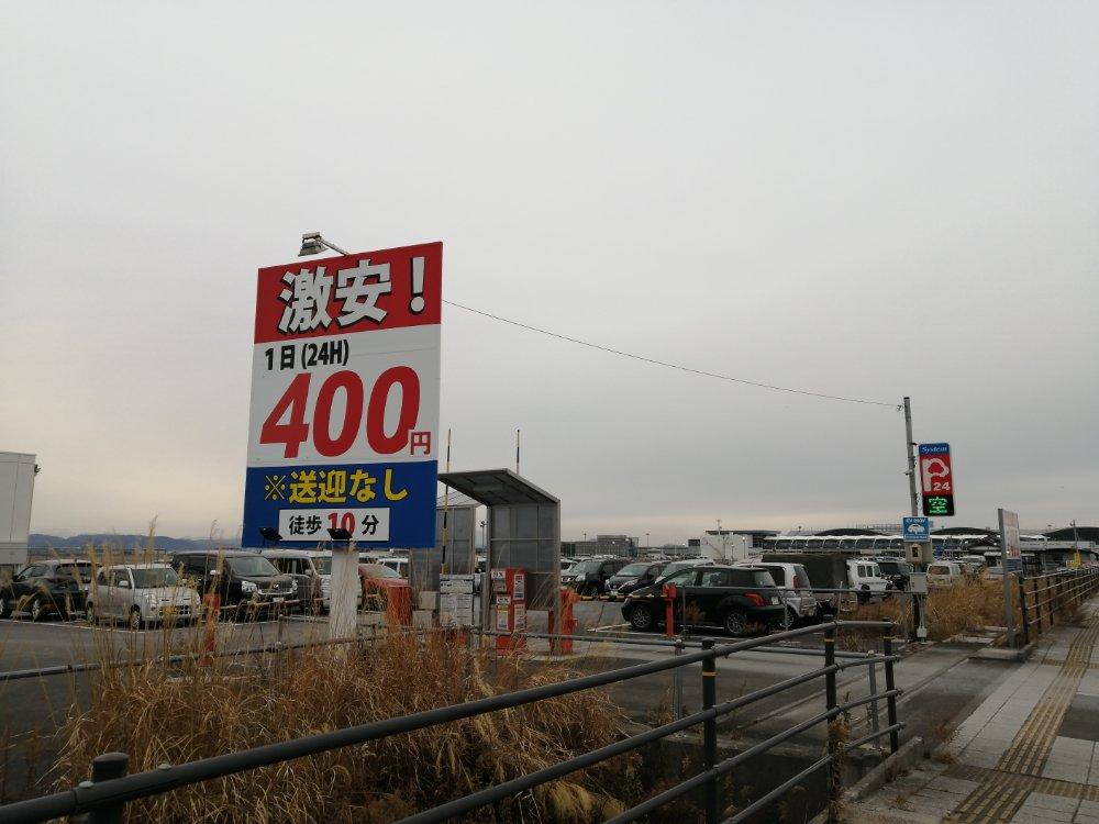 システムパーク仙台空港