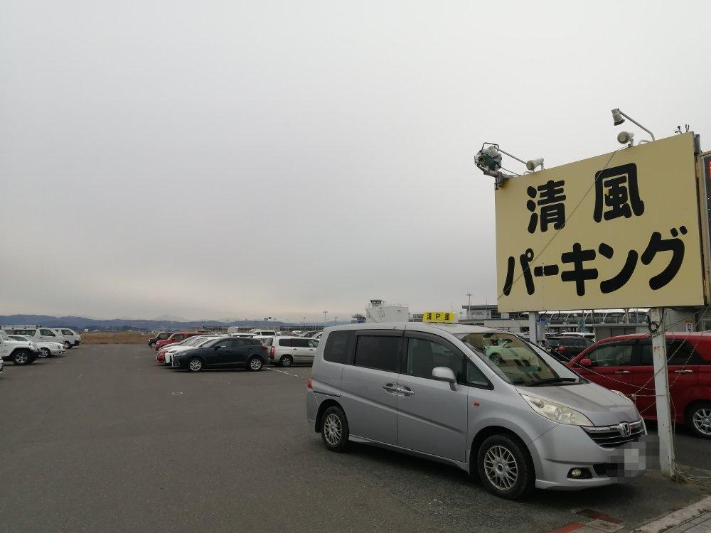 仙台空港近くの清風パーキング