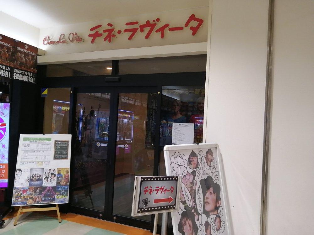 仙台駅東口の映画館 チネラヴィータ
