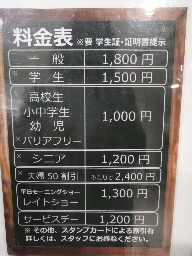 チネラヴィータの料金表
