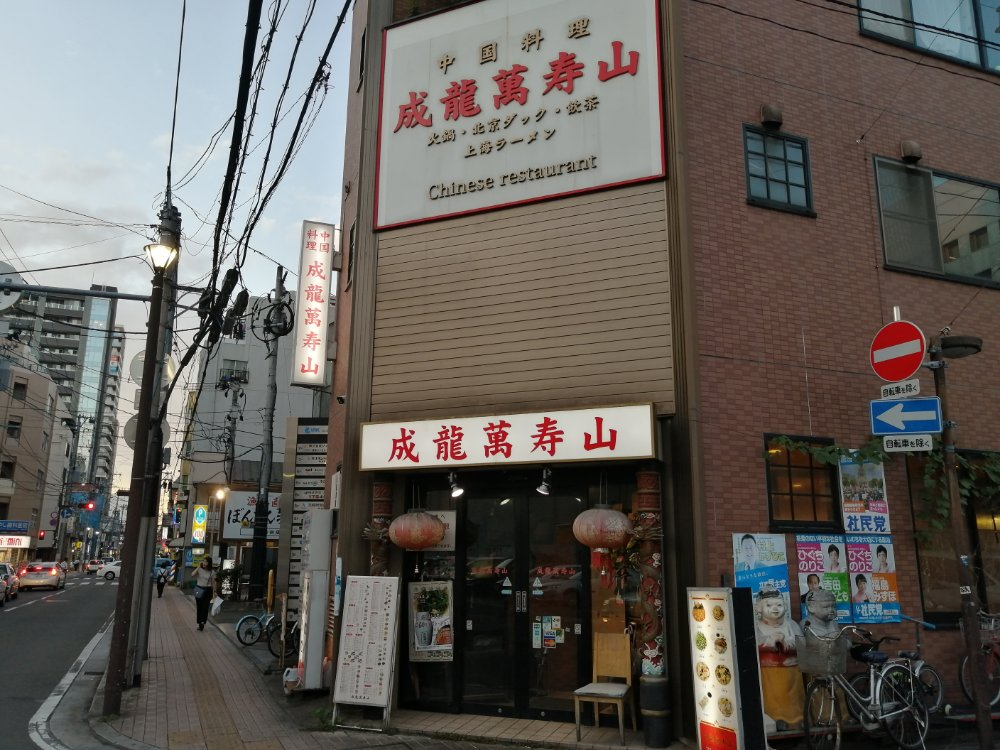 成龍萬寿山 上海ラーメン 本店