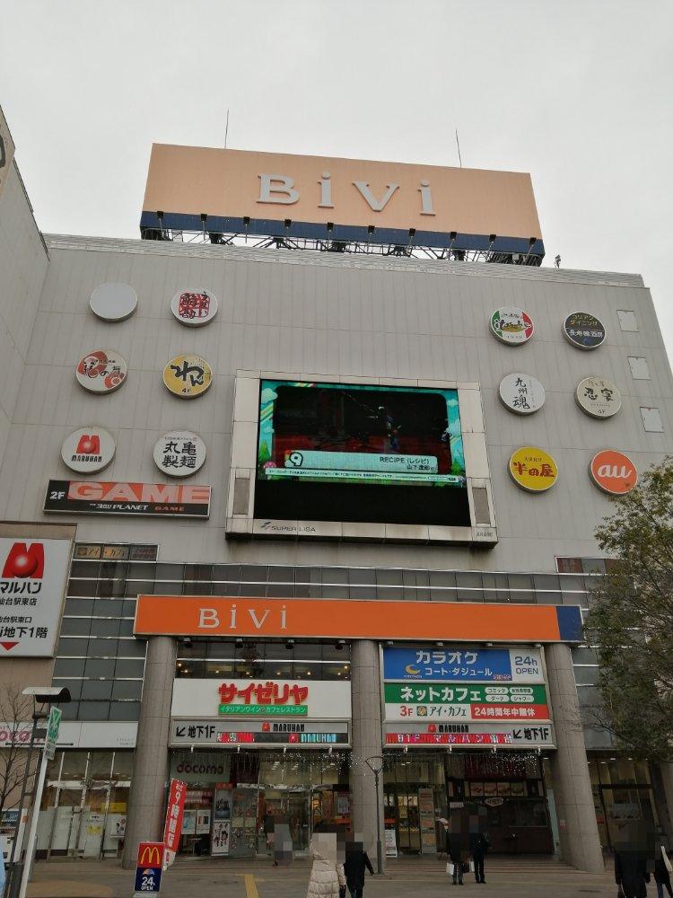 仙台駅東口BiVi