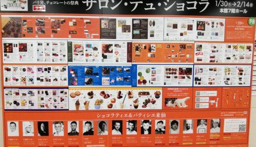 今年も開催!サロン・デュ・ショコラ仙台三越|2020年の注目店や概要について