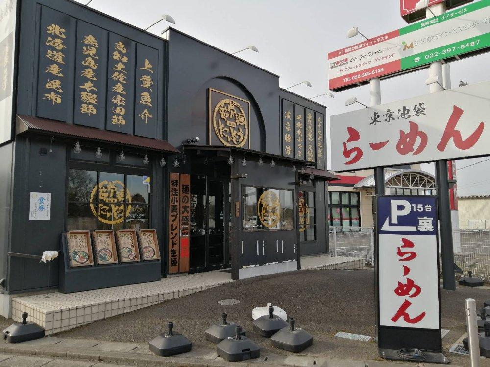 節骨麺たいぞう仙台中田店が閉店