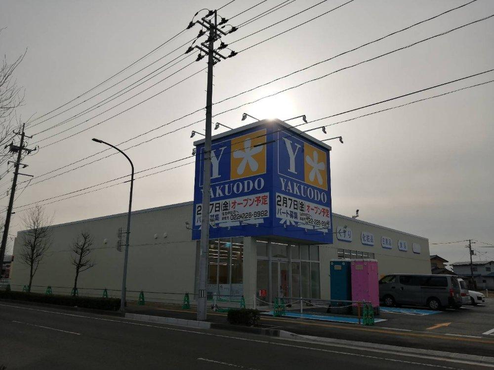 薬王堂仙台袋原店