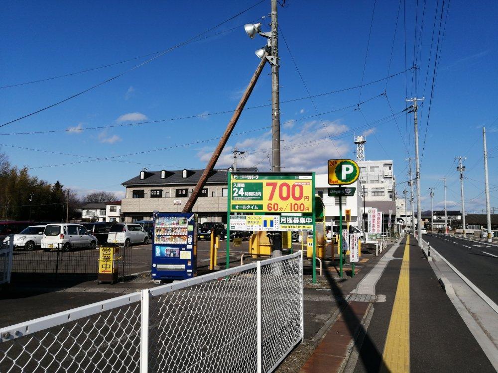 白石駅前の三井のリパーク
