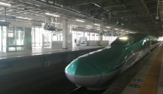 知らないと損する!?4月1日から新幹線50%割引にグリーン車も追加へ