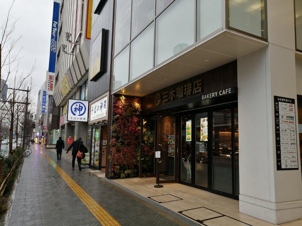 そばの神田と三本珈琲店