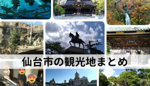 仙台市の観光地まとめ