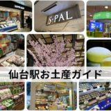 仙台駅お土産ガイド