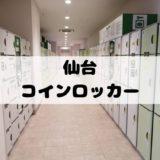 仙台のコインロッカー全集