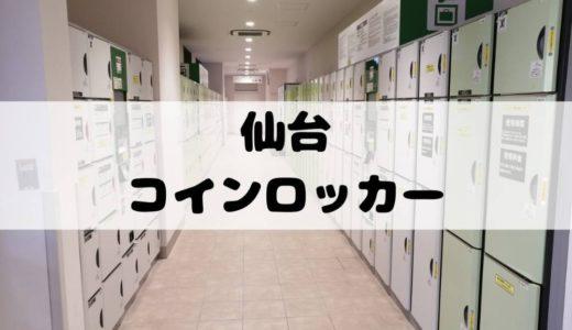 【実録】仙台駅と周辺のコインロッカー・荷物預かり所まとめ 国分町情報も