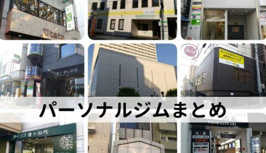 仙台市のパーソナルジム11施設の比較|無料見学や体験プラン情報も
