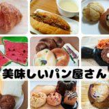 仙台の美味しいパン屋さん
