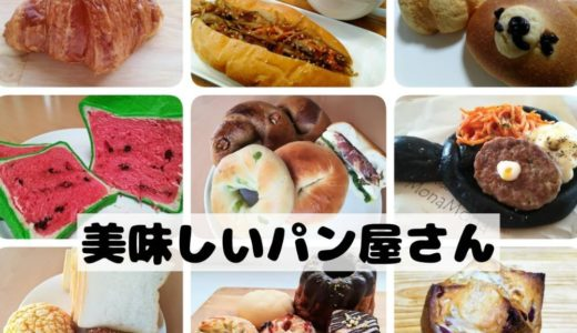 【リアルレポ】仙台の美味しいパン屋さん15選+α|行きたいお店がきっと見つかる!