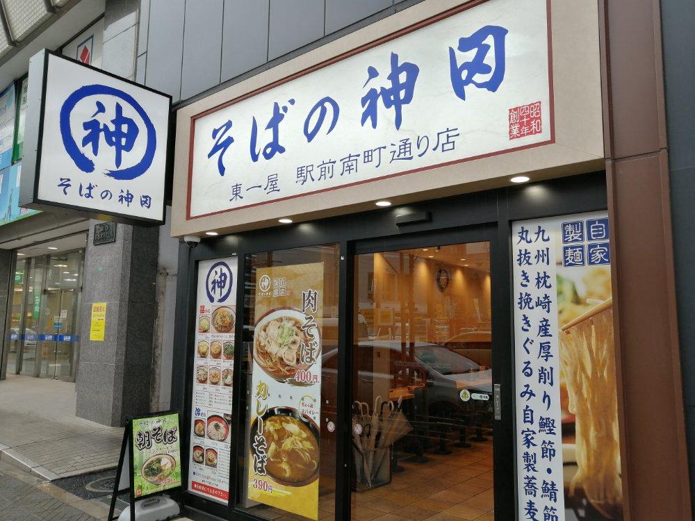 そばの神田 南町通り店