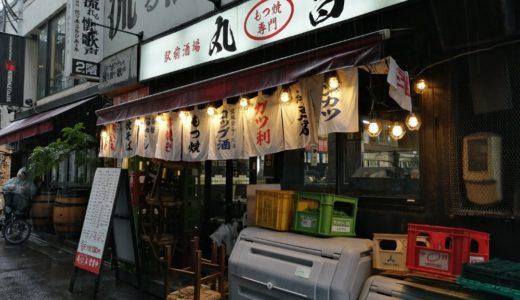 昼に丸昌へ。夜も丸昌へ。仙台の激安居酒屋に1日2回行って気になるメニューを食べ尽くし!