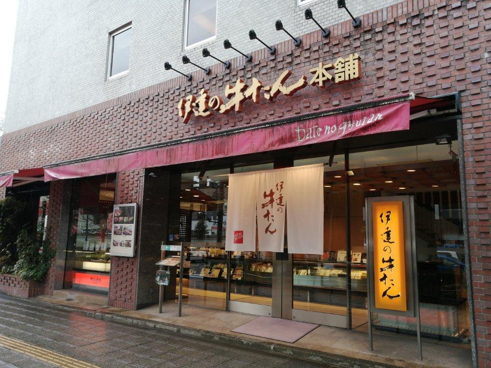 伊達の牛タン本舗 本店
