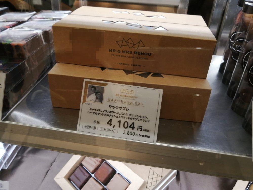 マックサブレは4104円