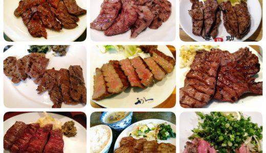 【保存版】仙台の牛タン全集|30軒以上食べた地元民がおすすめ牛たんを紹介