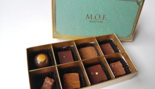 【バレンタイン特集 #7】MOFセレクションボックス トップショコラ食べ比べができるサロショ限定品