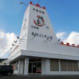 中華料理 酔拳 長町インター店