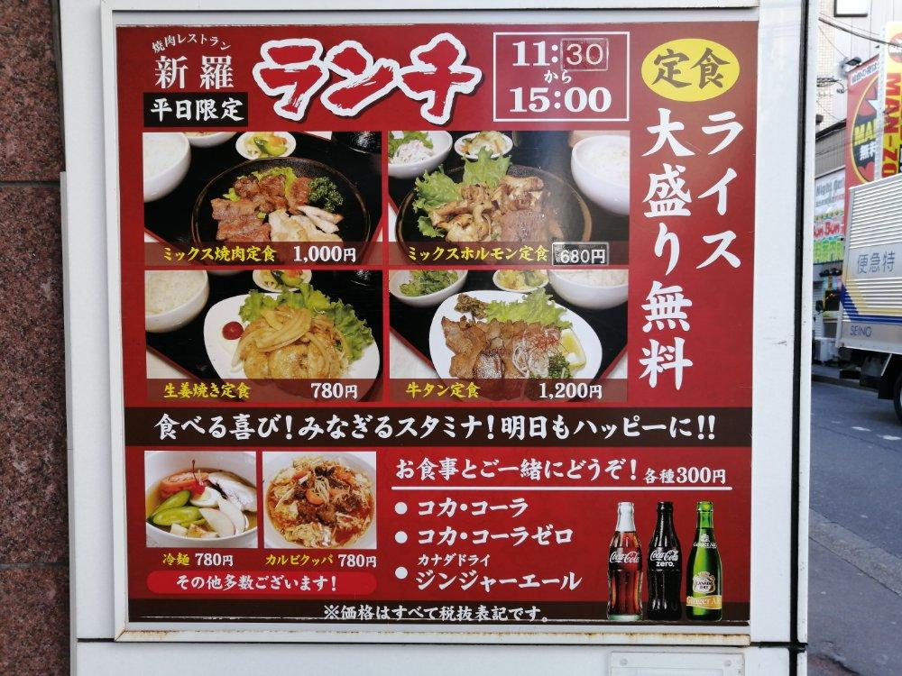 焼肉レストラン新羅のランチメニュー