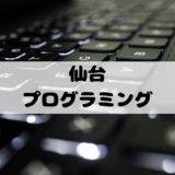 仙台のプログラミングスクールまとめ