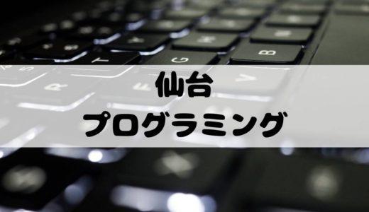 【2020版】仙台のプログラミングスクール・パソコン教室まとめ|泉区・長町情報も