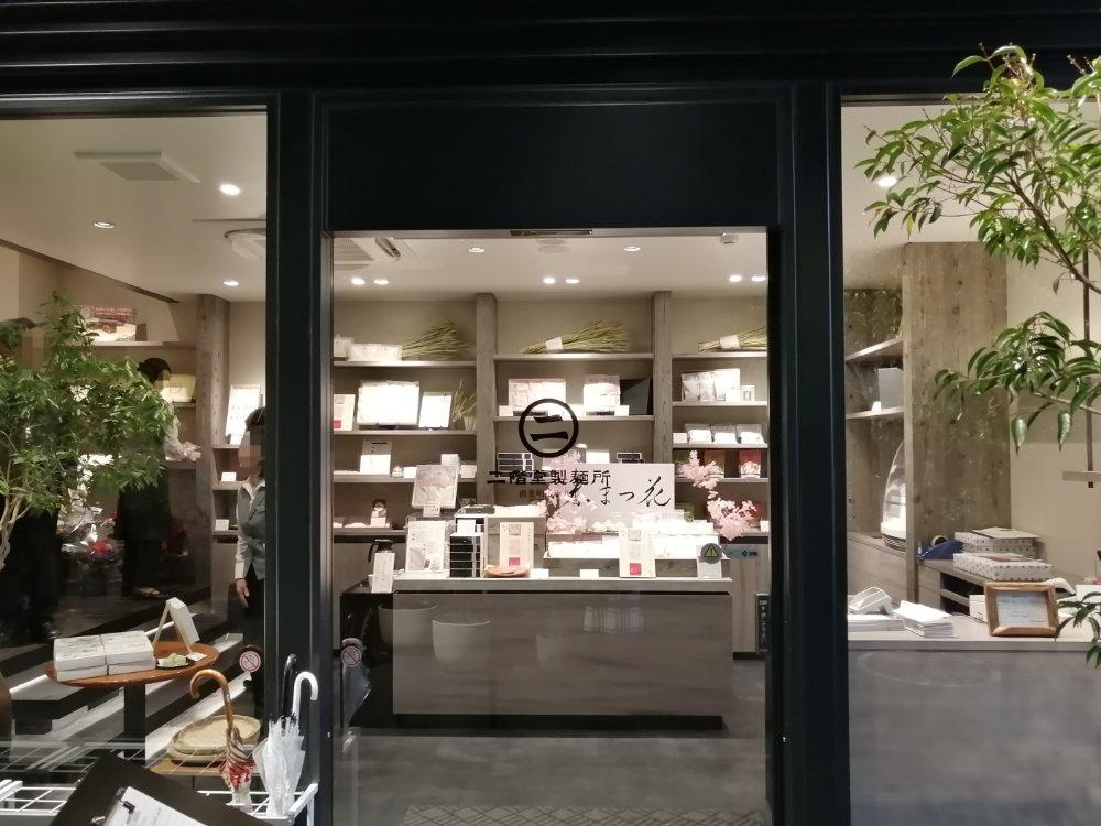 二階堂製麺所のショップ