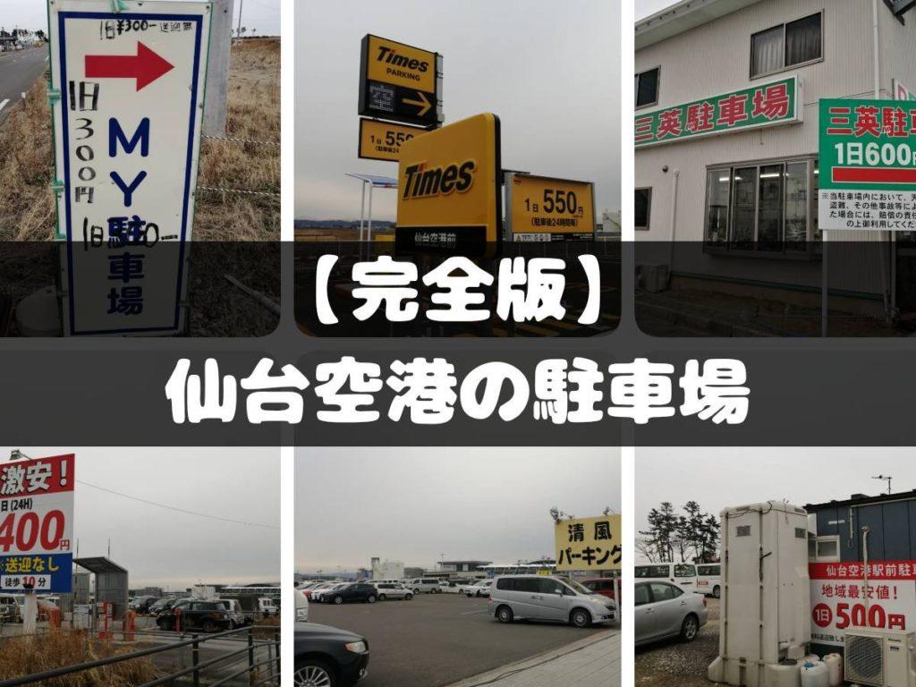 仙台空港の駐車場一覧