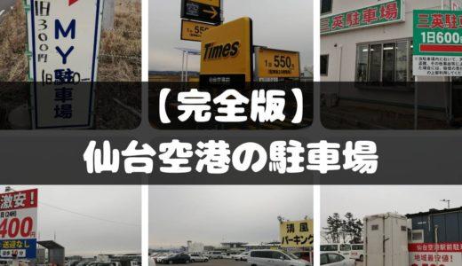 【完全版】仙台空港の駐車場9ヶ所まとめ|最安は300円!ネット予約・送迎情報も