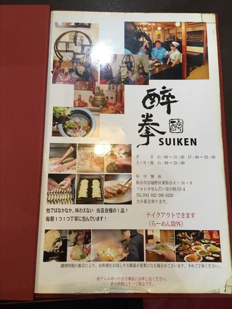 中国料理酔拳の店舗情報