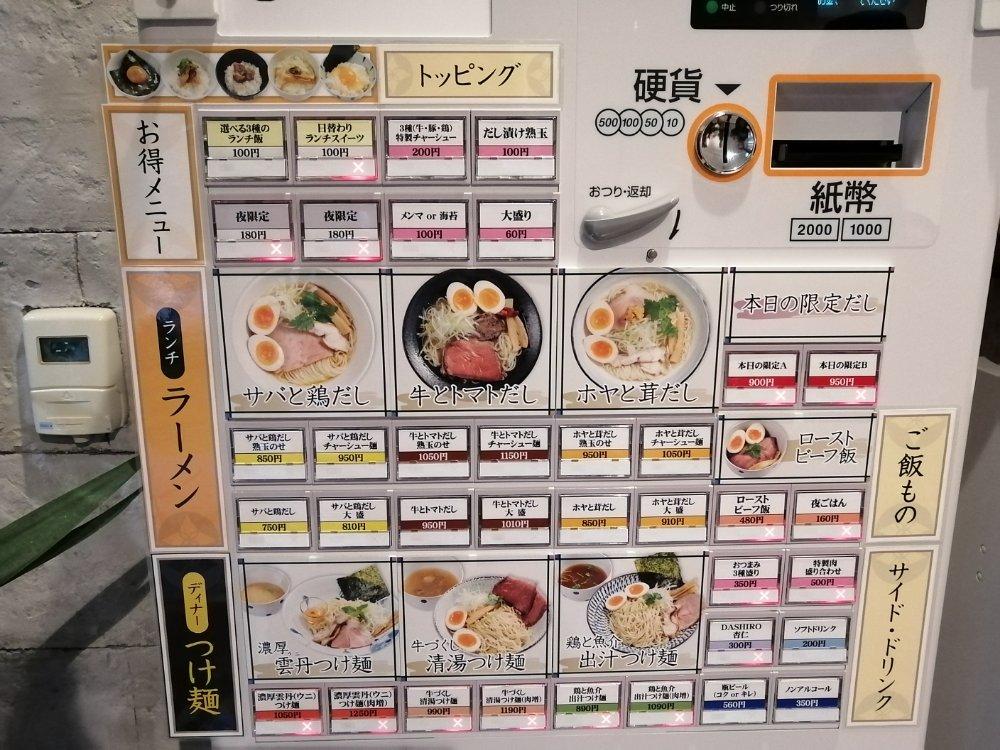 だし廊mixの食券機