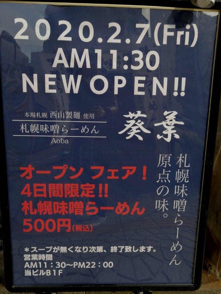 札幌味噌らーめん葵葉のオープンフェア