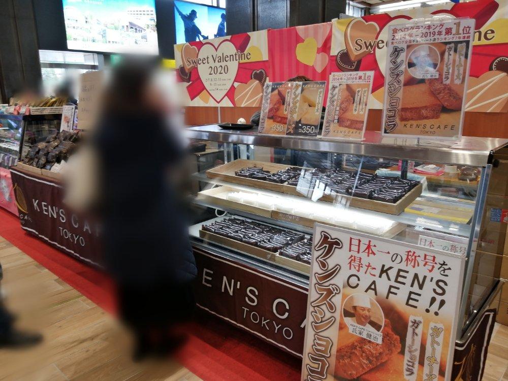 仙台駅で催事販売しているケンズショコラ