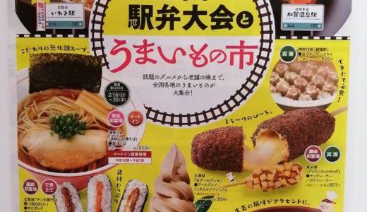【イベント情報】藤崎で全国駅弁大会とうまいもの市|ラーメンは地球の中華そばと拉麺大公が出店!
