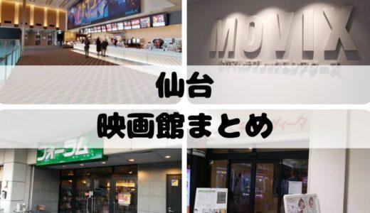 仙台市の映画館まとめ|料金や駐車場・スクリーン数の比較