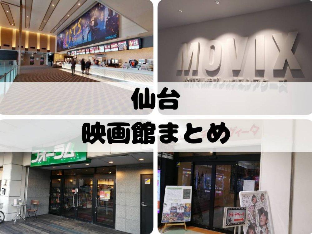 仙台の映画館まとめ